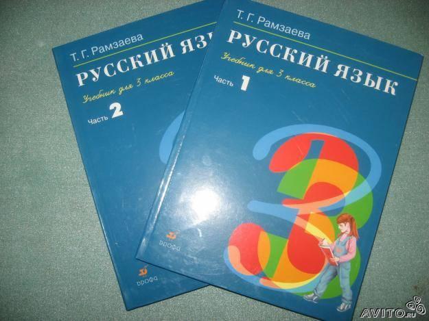 гдз по русскому 3кл